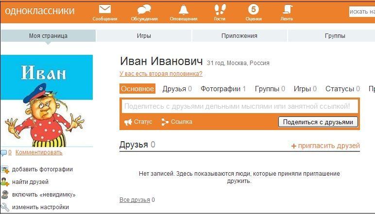 одноклассники ru социальная сеть вход с логином и паролем