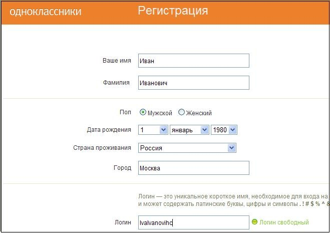одноклассники регистрация нового пользователя бесплатно