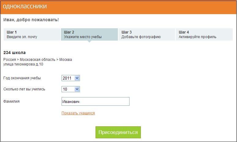 одноклассники социальная сеть регистрация бесплатно