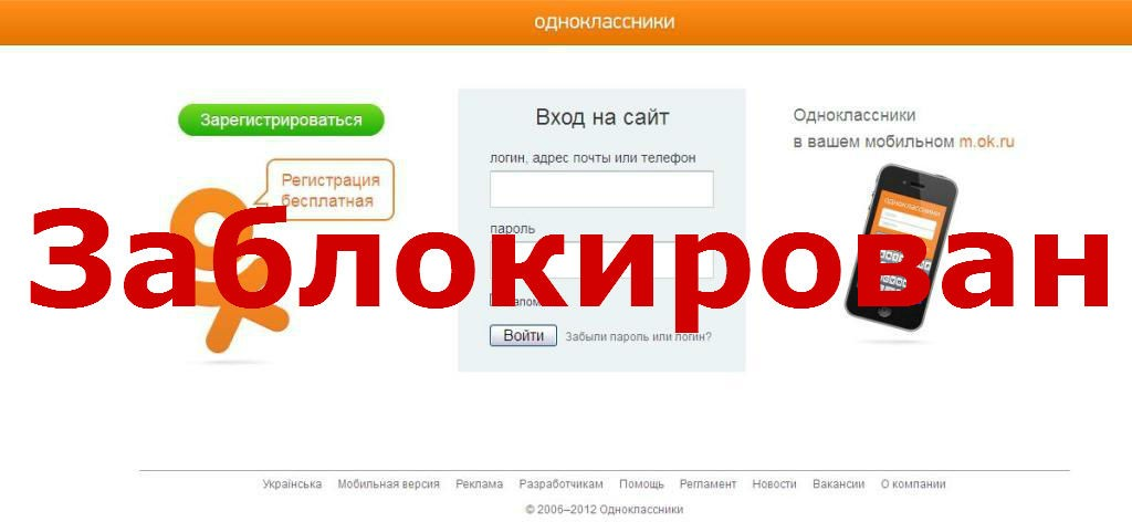 Заблокировали в Одноклассниках