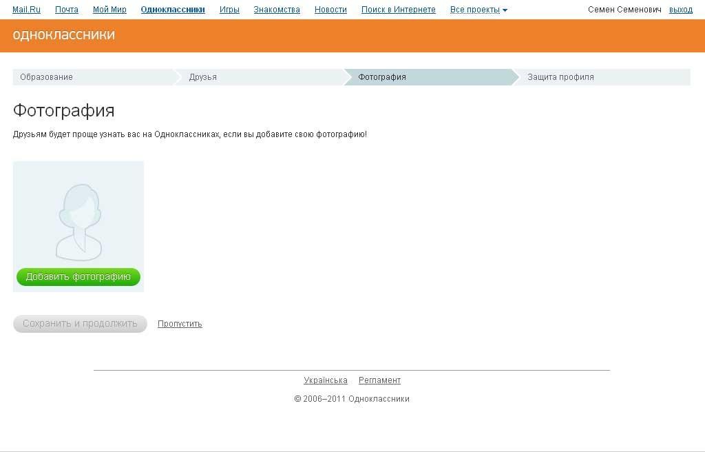 социальная сеть одноклассники моя страница вход на мою страницу без пароля