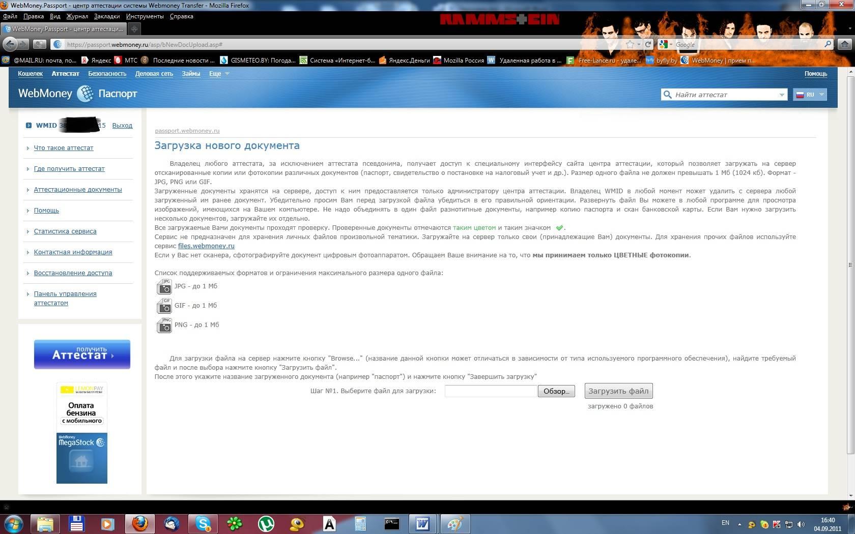 Перевод вебманей в Сбербанк