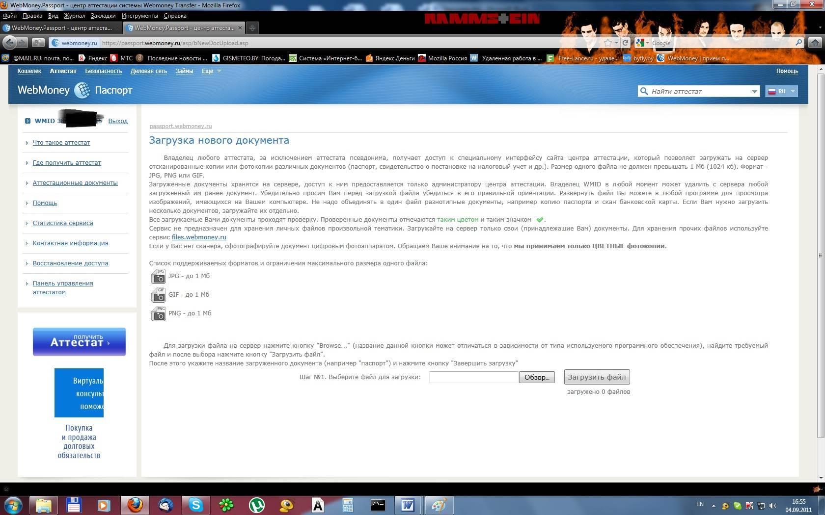 Перевод  webmoney в Сбербанк