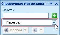 Перевод текста в Word 2010