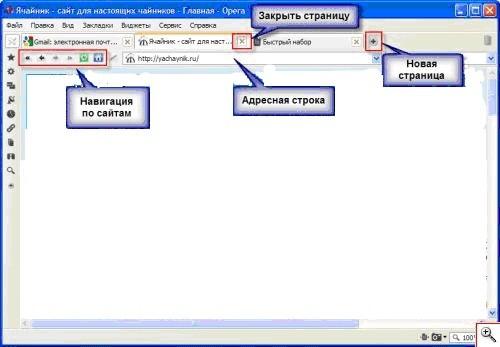 популярные браузеры Opera, Mozilla Firefox, и Google Chrome
