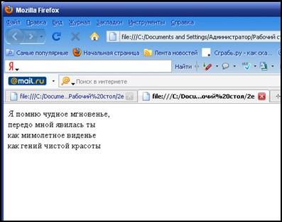 Текст в браузере