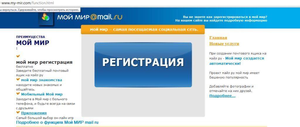 Для этого нужно будет пройти по ссылке http   www.my-mir.com function.html  нажать кнопку «Регистрация» (рис.6) и воспользоваться дальнейшими  пошаговыми ... c9c29585b41