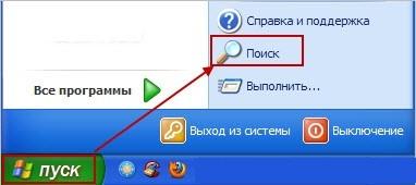 Как найти скачанный файл