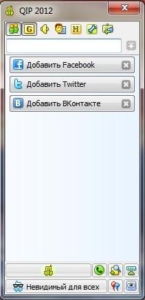 регистрация в QIP