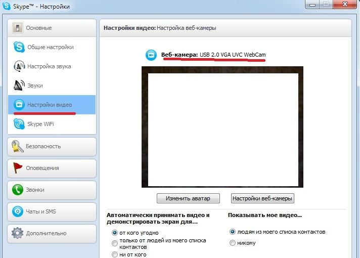 настроить веб камеру в скайпе