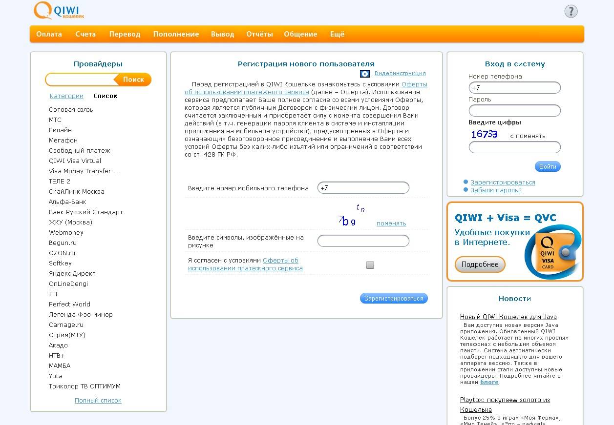 Пополнение webmoney через qiwi